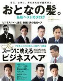 【中古】 おとなの髪。 最新ベストカタログ(Number04) SAKURA MOOK78/笠倉出版社 【中古】afb