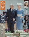 【中古】 皇室 Our Imperial Family(67号 平成27年 夏) 特集 天皇・皇后両陛下 戦後70年慰霊の旅 扶桑社ムック…