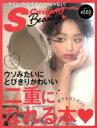 【中古】 S Cawaii!Beauty (vol.1) 主婦の友生活シリーズ/主婦の友社(その他) 【中古】afb