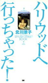 【中古】 ハリウッドへ行っちゃった! STYLISH STREET BOOK /北川景子(著者) 【中古】afb