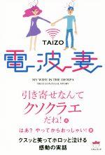 【中古】 電波妻 /TAIZO(著者) 【中古】afb