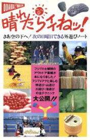 【中古】 晴れたらイイねッ! さあ空の下へ次の日曜日できる外遊びノート ODAIBA MOOK/フジテレビ出版(その他) 【中古】afb