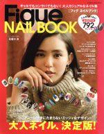 【中古】 Figue NAIL BOOK 双葉社スーパームック/双葉社(その他) 【中古】afb