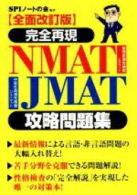 【中古】 完全再現NMAT・JMAT攻略問題集 全面改訂版 /SPIノートの会(その他) 【中古】afb