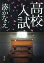 【中古】 高校入試 角川文庫/湊かなえ(著者) 【中古】afb
