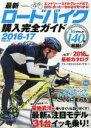 【中古】 最新ロードバイク購入完全ガイド(2016−17) COSMIC MOOK/コスミック出版(その他) 【中古】afb