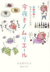 【中古】 今夜もノムリエール コミックエッセイ 中年女子のおきらくワイン生活 るぽコミ/イセダマミコ(著者) 【中古】afb