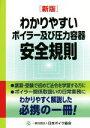 【中古】 わかりやすいボイラー及び圧力容器安全規則 /日本ボイラ協会【編】 【中古】afb
