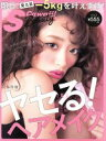 【中古】 S Cawaii!Beauty(vol.3) ヤセて見える!ヘアメイク 主婦の友生活シリーズ/主婦の友社(その他) 【中古】afb