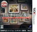 【中古】 SIMPLEシリーズ for ニンテンドー3DS Vol.2 THE 密室からの脱出 アーカイブス1 /ニンテンドー3DS 【中古】afb