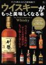 【中古】 ウイスキーがもっと美味しくなる本 オトナな飲み方から基礎知識まで /?出版社 【中古】afb