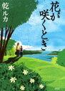 【中古】 花が咲くとき /乾ルカ(著者) 【中古】afb