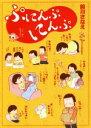 【中古】 ぷにんぷにんぷ コミックエッセイ /前川さなえ(著者) 【中古】afb