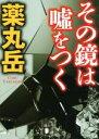 【中古】 その鏡は嘘をつく 講談社文庫/薬丸岳(著者) 【中古】afb