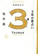 【中古】 3年の星占い 牡牛座(2015−2017) /石井ゆかり(著者) 【中古】afb