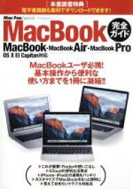 【中古】 Mac Book完全ガイド MacBook・MacBookAir・MacBookPro OS X El Capitan対応 マイナビムックMac Fa 【中古】afb