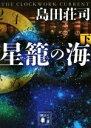 【中古】 星籠の海(下) 講談社文庫/島田荘司(著者) 【中古】afb