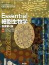 【中古】 Essential細胞生物学 原書第4版 /中村桂子(訳者),松原謙一(訳者) 【中古】afb