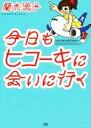【中古】 今日もヒコーキに会いに行く コミックエッセイ /蘭木流子(著者) 【中古】afb