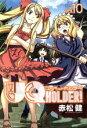 【中古】 UQ HOLDER!(vol.10) マガジンKC/赤松健(著者) 【中古】afb