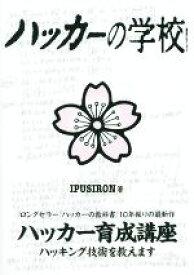 【中古】 ハッカーの学校 /IPUSIRON(著者),MAD(編者) 【中古】afb