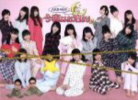 【中古】 AKB48の今夜はお泊まりッ DVD−BOX(初回生産限定版) /AKB48,SKE48,NMB48,HKT48,NGT48,おぎやはぎ 【中古】afb
