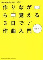 【中古】 作りながら覚える3日で作曲入門 /monaca:factory(10日P)(著者) 【中古】afb