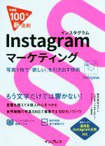 【中古】 Instagramマーケティング 写真1枚で「欲しい」を引き出す技術 できる100の新法則/株式会社オプト(著者),できるシリーズ編集部(著者) 【中古】afb