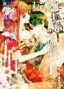 【中古】 侯爵と孤島の花嫁 エバープリンセス/水島忍(著者),sizh(その他) 【中古】afb