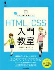 【中古】 たった2日で楽しく身につくHTML/CSS入門教室 Design & IDEA/高橋朋代(著者),森智佳子(著者) 【中古】afb