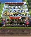 【中古】 PS3/PS4/PSVITA ドラゴンクエストビルダーズ アレフガルドを復活せよ 公式ガイドブック SE‐MOOK/スク…