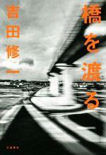 【中古】 橋を渡る /吉田修一(著者) 【中古】afb