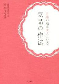 【中古】 余韻の残る美人になる 気品の作法 /松平洋史子(著者) 【中古】afb