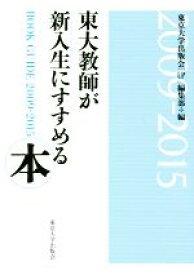 【中古】 東大教師が新入生にすすめる本 2009−2015 /東京大学出版会『UP』編集部(編者) 【中古】afb