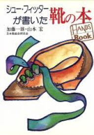 【中古】 シュー・フィッターが書いた靴の本 HANDS BOOK/加藤一雄(著者),山本宏(著者) 【中古】afb