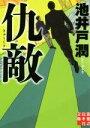 【中古】 仇敵 実業之日本社文庫/池井戸潤(著者) 【中古】afb