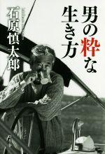 【中古】 男の粋な生き方 /石原慎太郎(著者) 【中古】afb