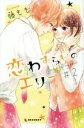 【中古】 恋わずらいのエリー(#2) デザートKC/藤もも(著者) 【中古】afb
