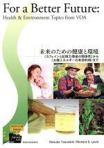 【中古】 For a Better Future(未来のための健康&環境) Health & Environment Topics from VOA(〈カフェイン 【中古】afb