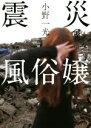 【中古】 震災風俗嬢 /小野一光(著者) 【中古】afb
