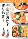 【中古】 お弁当もやせるおかず作りおき 朝つめるだけ、食べて減量! Lady Bird Shogakukan Jitsuyou Series/柳…