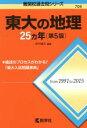 【中古】 東大の地理25カ年 第5版 難関校過去問シリーズ709/年代雅夫(その他) 【中古】afb