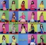 【中古】 E.G. summer RIDER(DVD付) /E−girls 【中古】afb
