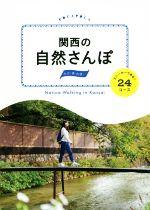 【中古】 関西の自然さんぽ スニーカーであるく24コース POCAPOCA/JTBパブリッシング(その他) 【中古】afb