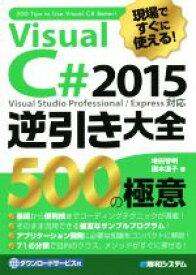 【中古】 現場ですぐに使える!Visual C# 2015 逆引き大全 Visual Studio Professional/Express対応 500の極意 / 【中古】afb
