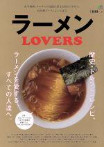 【中古】 ラーメンLOVERS 歴史・トレンド・レシピ、ラーメンを愛する、すべての人達へ。 /?出版社(その他) 【中古】afb