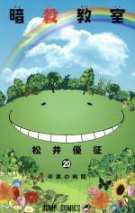 【中古】 暗殺教室(20) ジャンプC/松井優征(著者) 【中古】afb