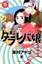 【中古】 東京タラレバ娘(5) キスKC/東村アキコ(著者) 【中古】afb