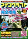 【中古】 PSVITA/PS3/PS4/Wii U版 マインクラフト完全攻略 /Project KK(その他) 【中古】afb