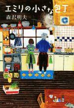 【中古】 エミリの小さな包丁 /森沢明夫(著者) 【中古】afb